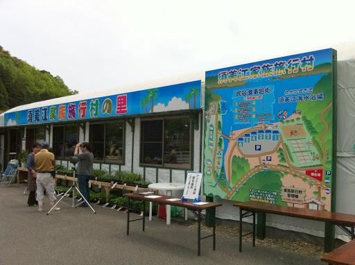 すみえ物産館オープン!!