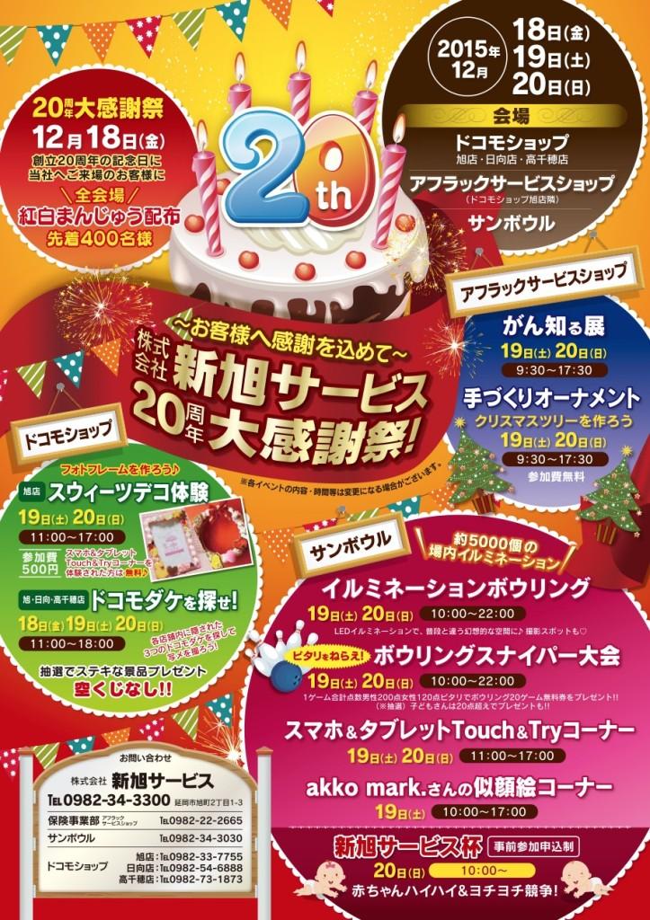 新旭サービス20周年記念イベント