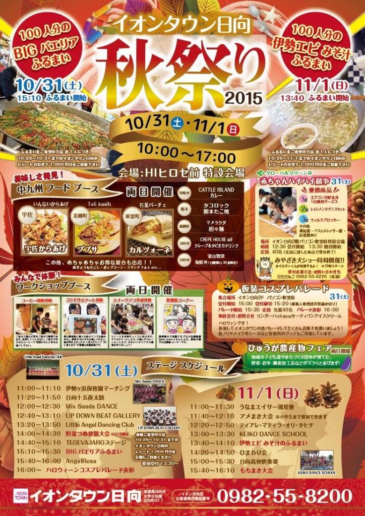 イオンタウン日向店様 秋祭り2015のお知らせ