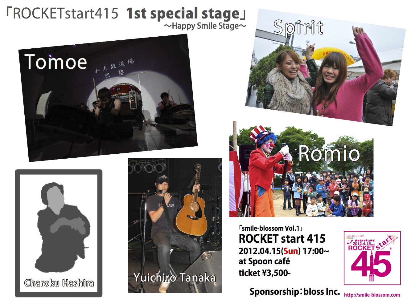 ROCKETstart415 ~1st Stage ゲスト紹介編~