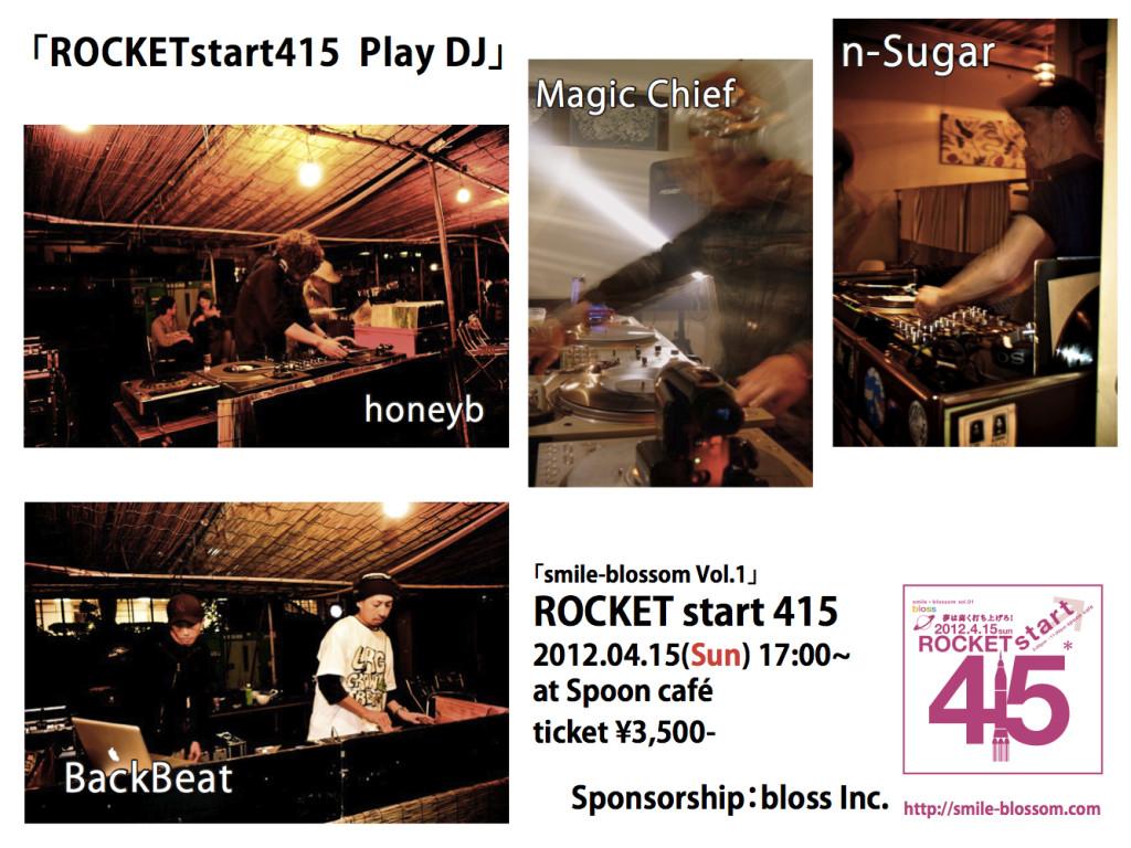 ROCKETstart415 ~DJ紹介編~