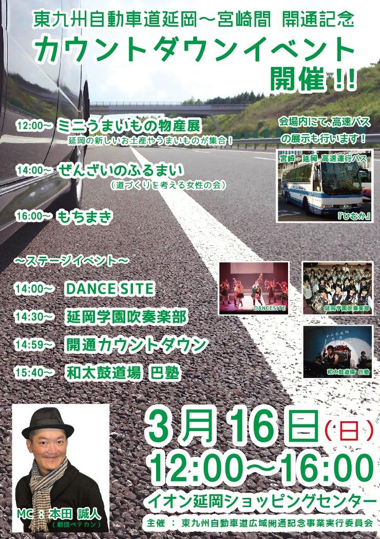 東九州自動車道 延岡~宮崎間開通記念イベント