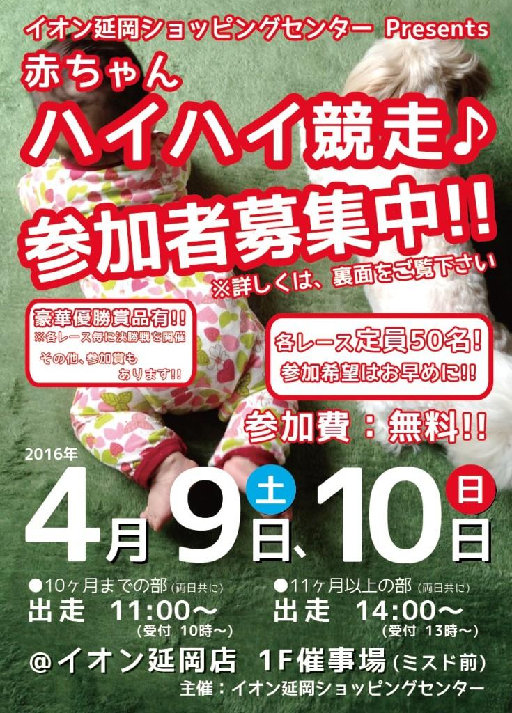 イオン延岡ショッピングセンターPresents赤ちゃんハイハイ競走♪参加者募集!!