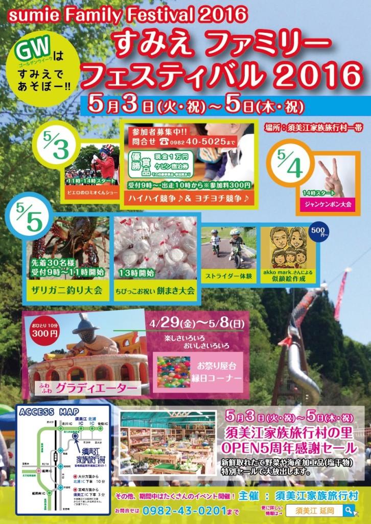 すみえファミリーフェスティバル2016