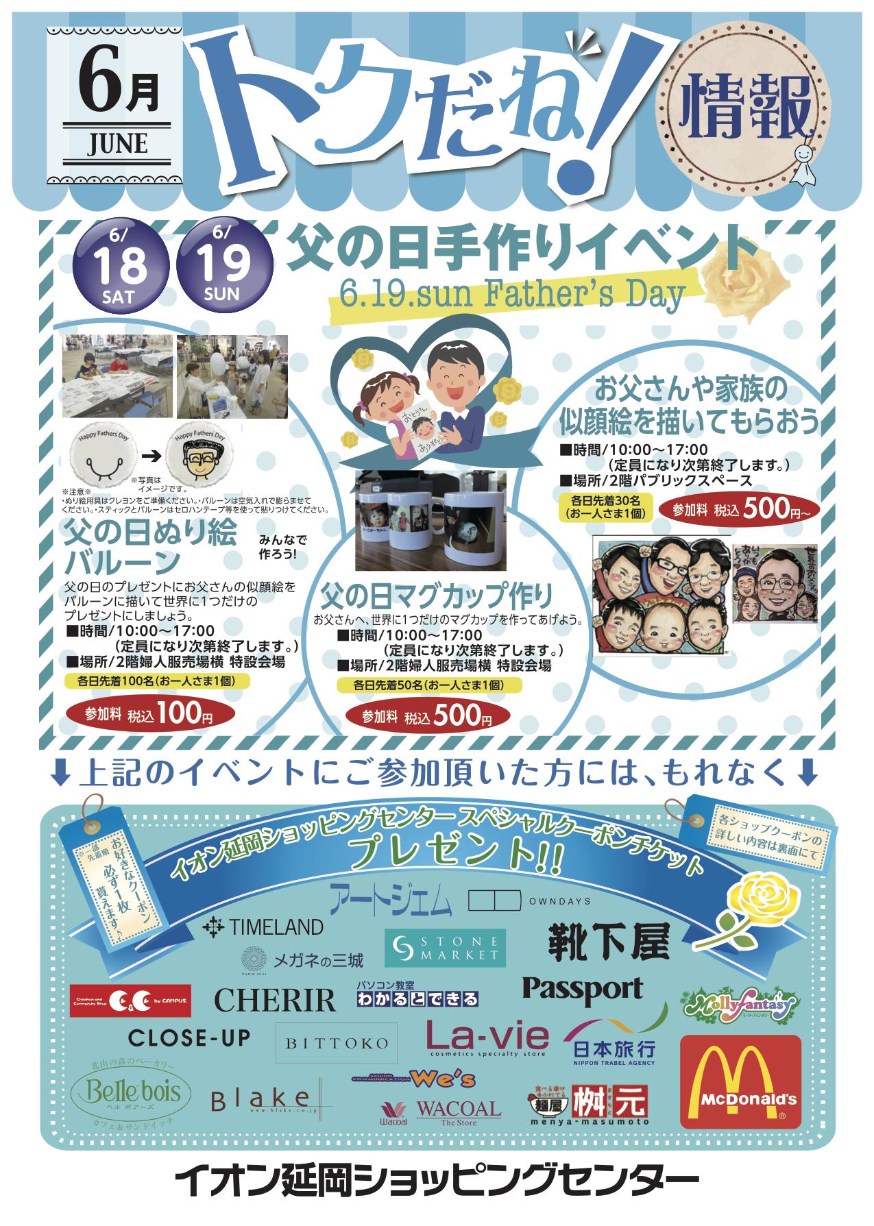 イオン延岡SC  父の日手作りイベント開催!