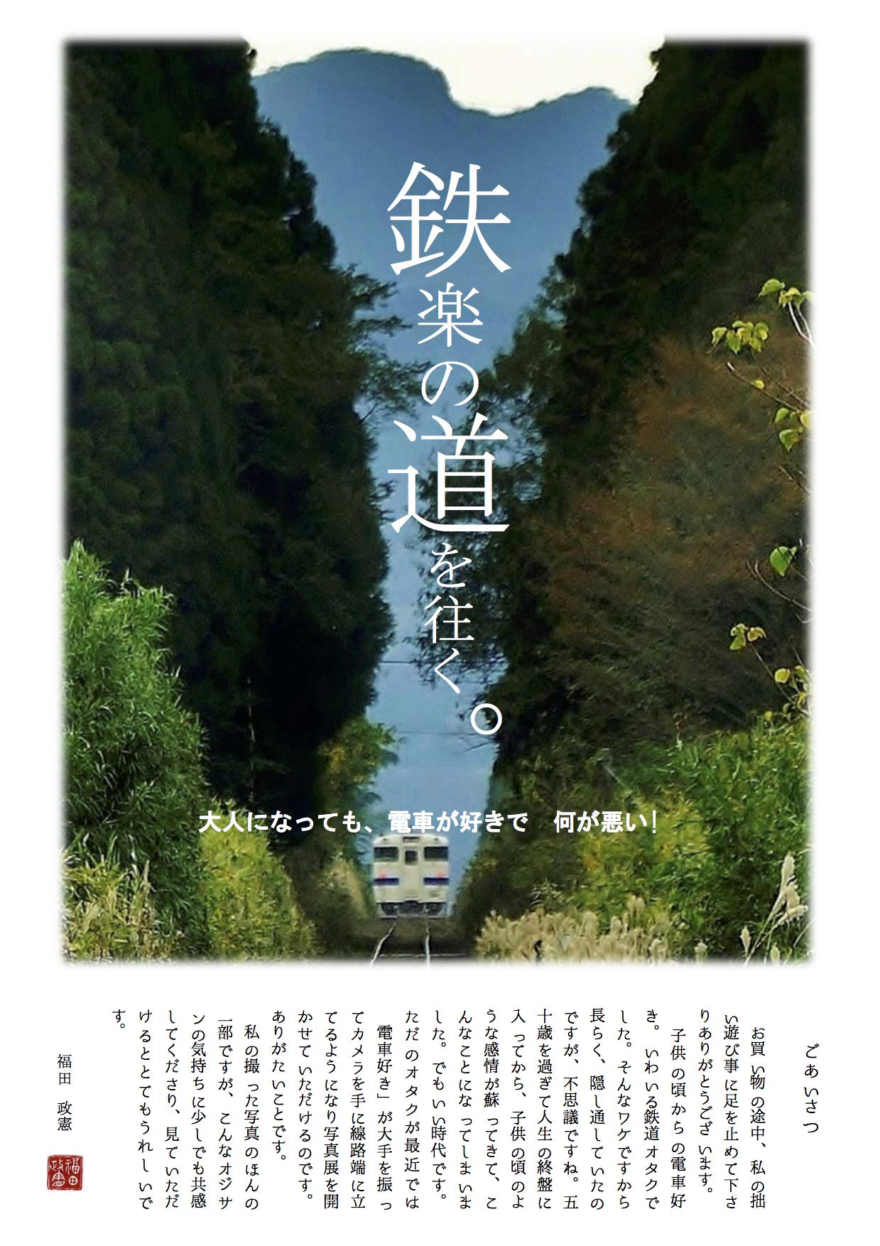 イオン延岡店様 鉄道写真展〜鉄楽の道を往く。〜