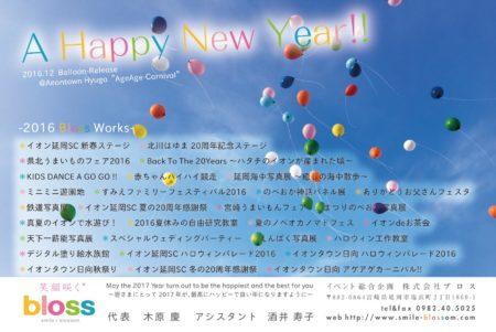 新年、明けましておめでとうございます!