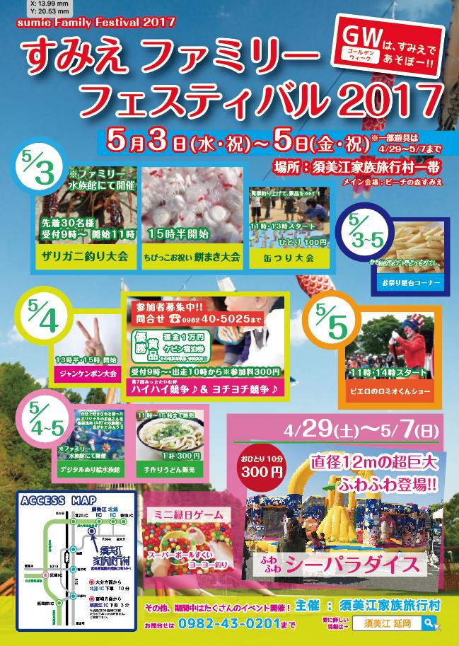 すみえファミリーフェスティバル2017