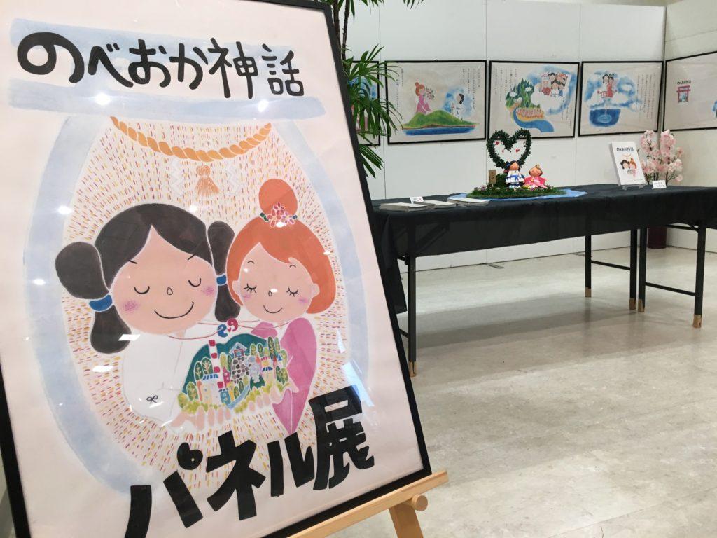 イオン延岡 神話パネル展