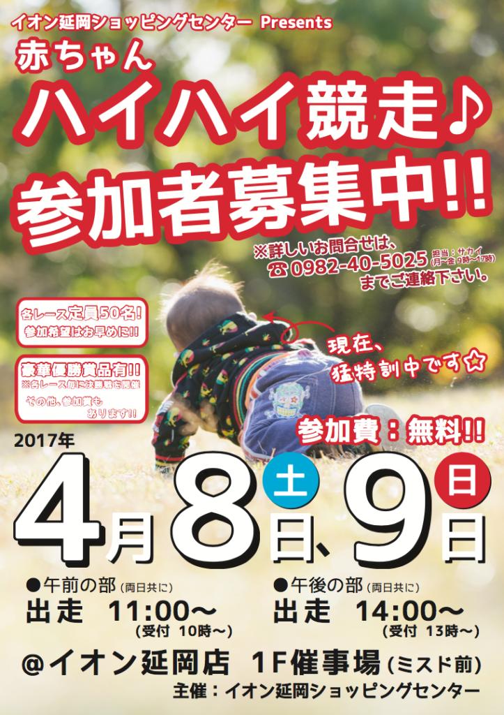 イオン延岡ショッピングセンターpresents赤ちゃんハイハイ競走