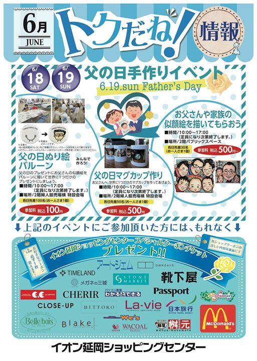 6月18日土曜日と19日日曜日の10時〜17時まで、イオン延岡ショッピングセンター2階 婦人服売場横 特設会場にて、父の日手作りイベントを開催致しますm(__)m