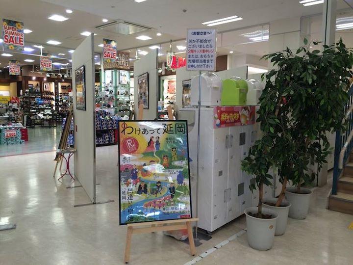 6月6日(月)から6月19日(日)迄の期間中、イオン延岡ショッピングセンター 1階ユニクロ前特設会場におきまして、「わけあって延岡 Vol.3 パネル展」が開催中です。