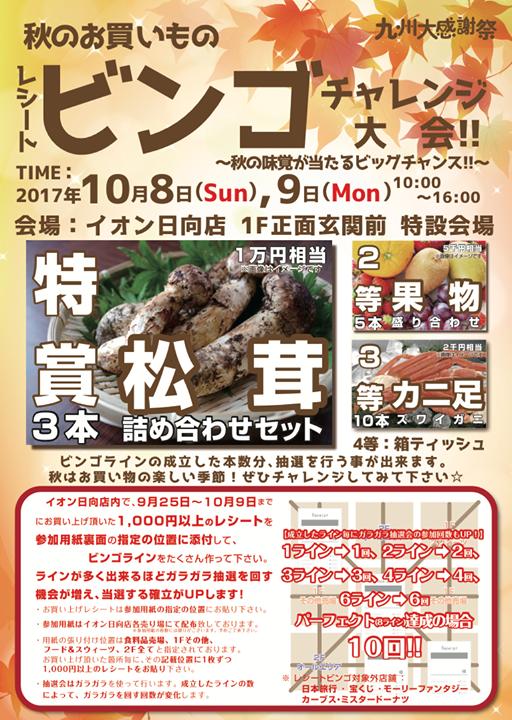 〜イベントのお知らせ〜