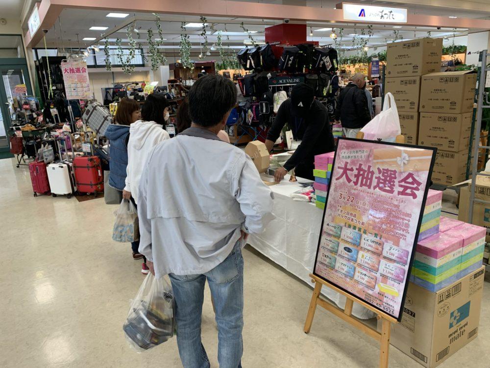 イオン日向店様 専門店の商品券が当たる大抽選会