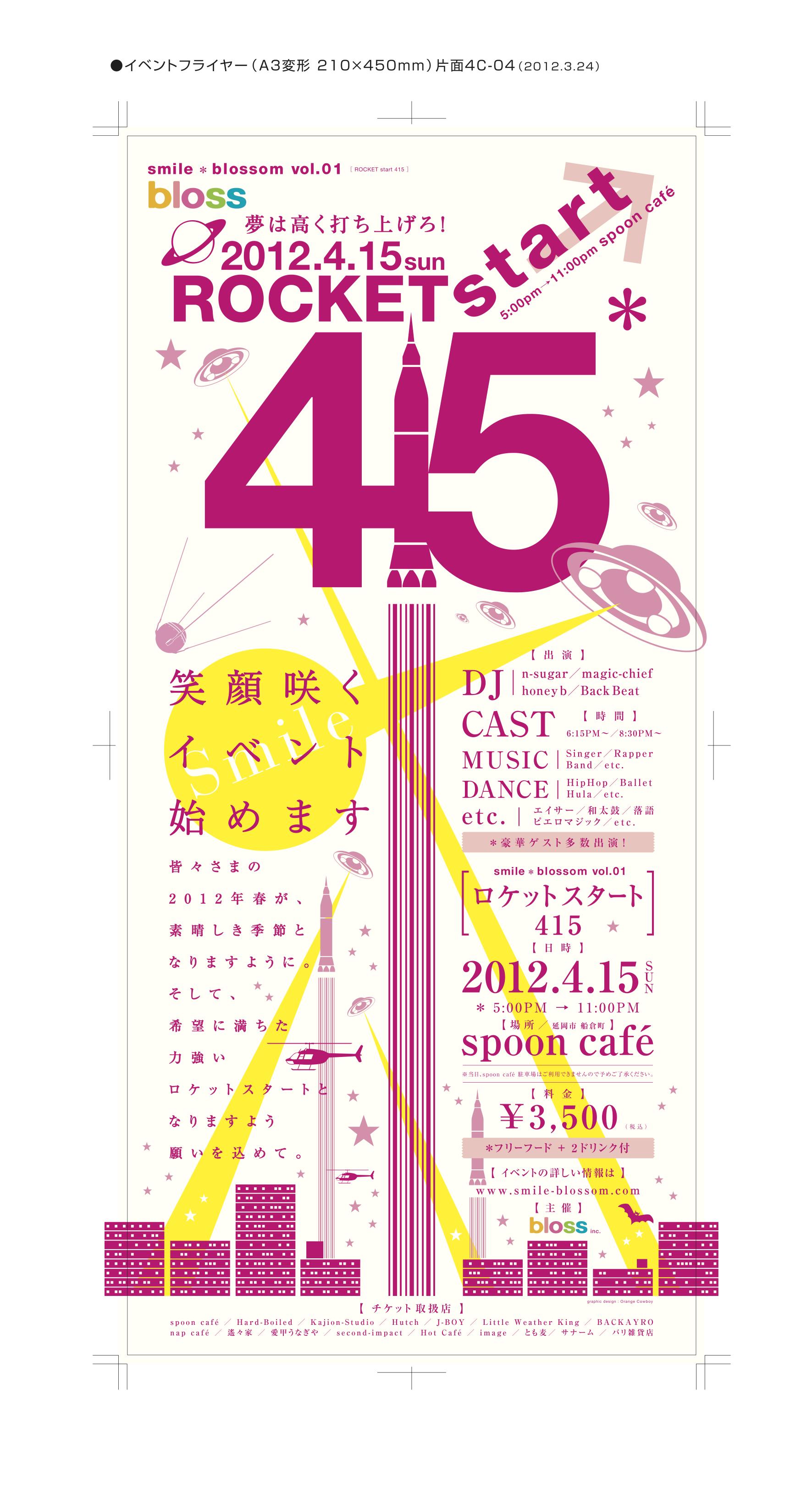 ROCKET start 415 ~タイムスケジュール~