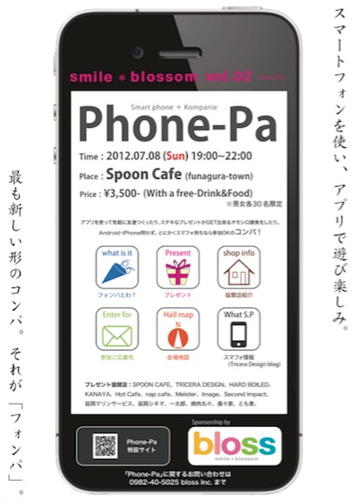 Phone-Pa