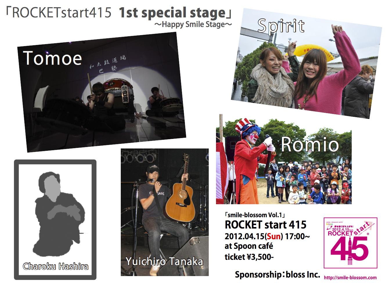 ROCKETstart415 ~1st Stage ゲスト紹介編~
