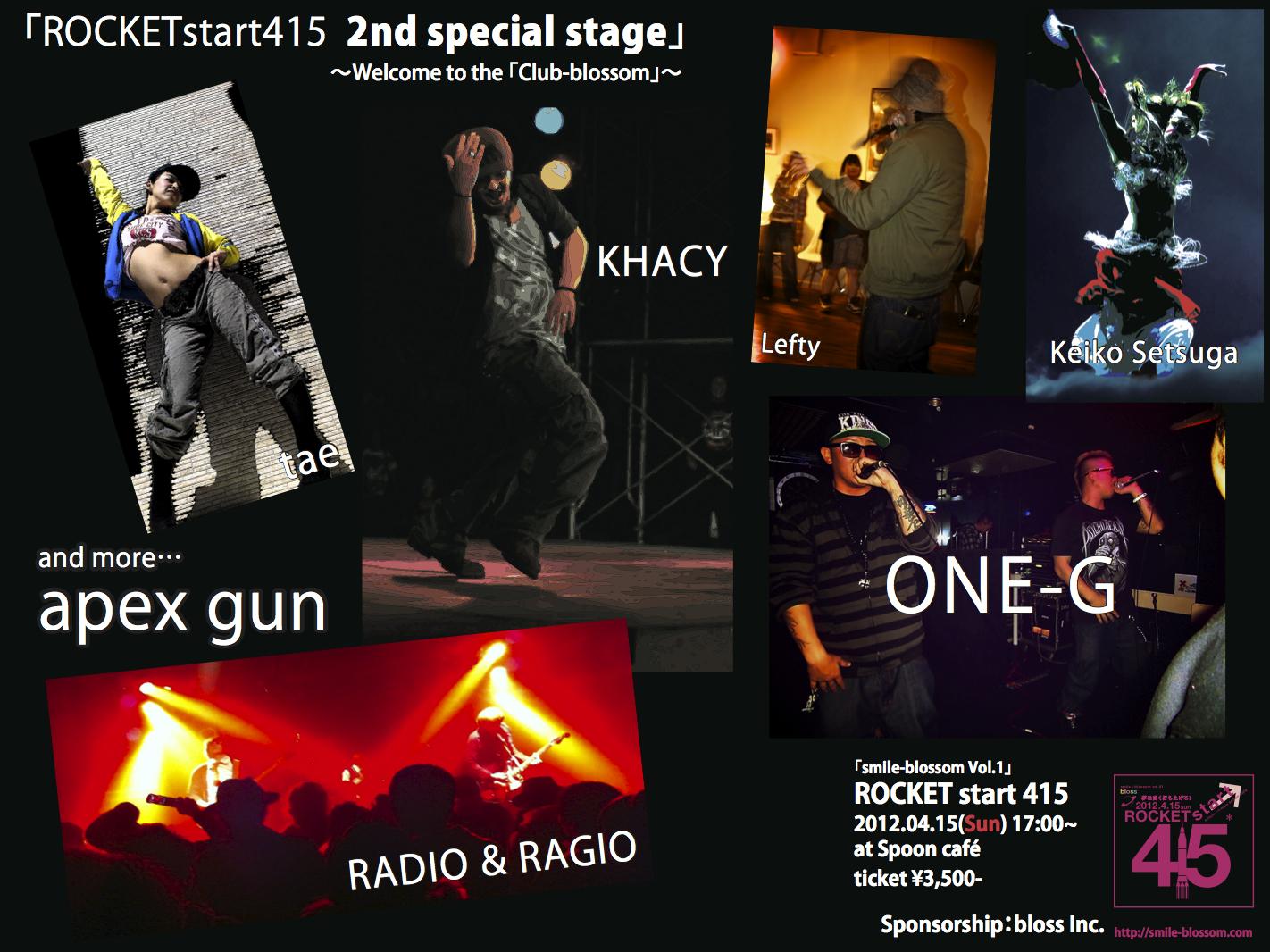 ROCKETstart415 ~2nd Stage ゲスト紹介編~