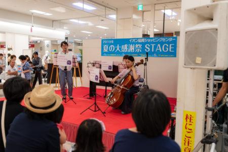 イオン延岡店様 夏の大感謝祭ステージ